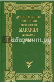 Душеполезные поучения Макария Оптинского