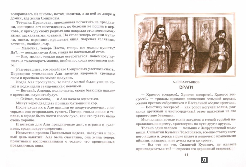 Иллюстрация 1 из 20 для Незабудка. Рассказы и стихи | Лабиринт - книги. Источник: Лабиринт