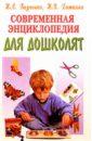 Обложка Современная энциклопедия для дошколят