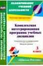 Королева Надежда Витальевна Комплексная интегрированная программа учебных дисциплин к УМК