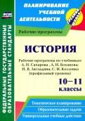История. 10-11 классы. Рабочие программы по учебникам А. Сахарова, А. Боханова. Углубленный уровень