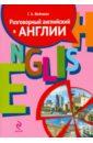 Вейхман Григорий Абрамович Разговорный английский в Англии. Пособие по обучению современной английской разговорной речи (+CD)