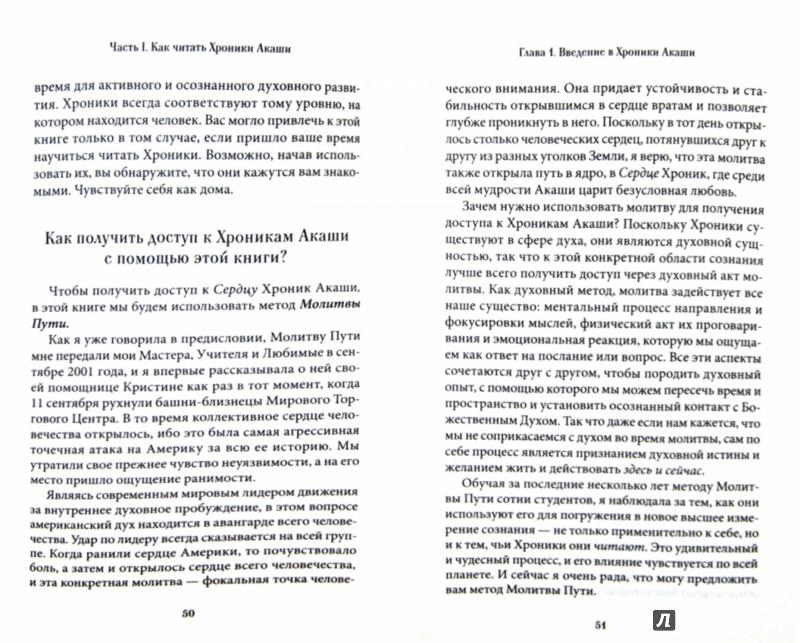 Иллюстрация 1 из 24 для Как читать Хроники Акаши - Линда Хау | Лабиринт - книги. Источник: Лабиринт