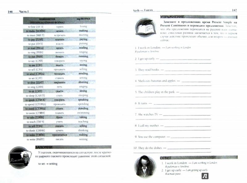 Иллюстрация 1 из 6 для Самоучитель английского языка для начинающих (+CD) - Сергей Матвеев | Лабиринт - книги. Источник: Лабиринт