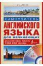 Матвеев Сергей Александрович Самоучитель английского языка для начинающих (+CD) популярный самоучитель английского языка cd