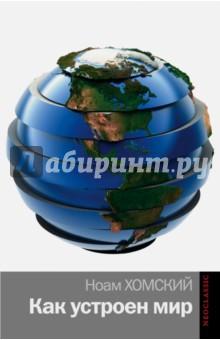 Как устроен мир ноам хомский как устроен мир