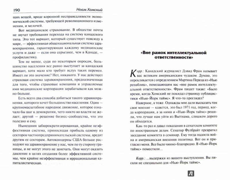 Иллюстрация 1 из 9 для Как устроен мир - Ноам Хомский | Лабиринт - книги. Источник: Лабиринт