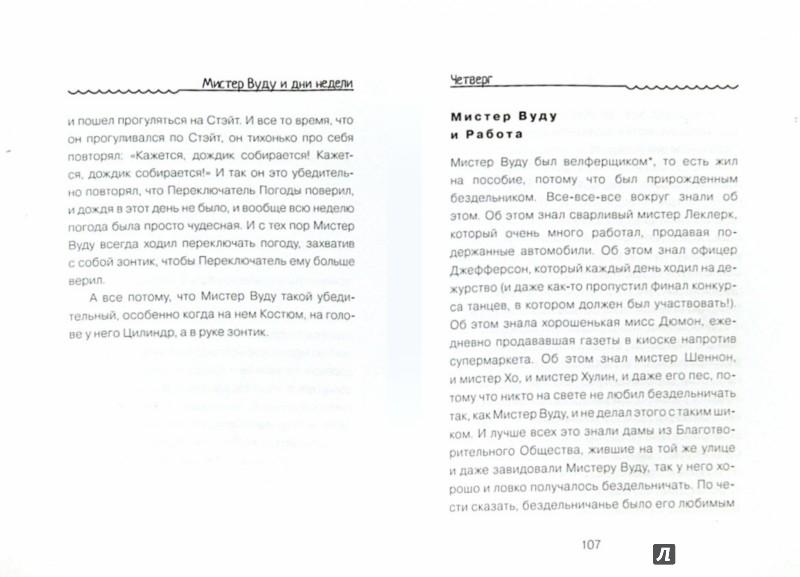 Иллюстрация 1 из 20 для Мистер Вуду и дни недели - Мира Дэй | Лабиринт - книги. Источник: Лабиринт