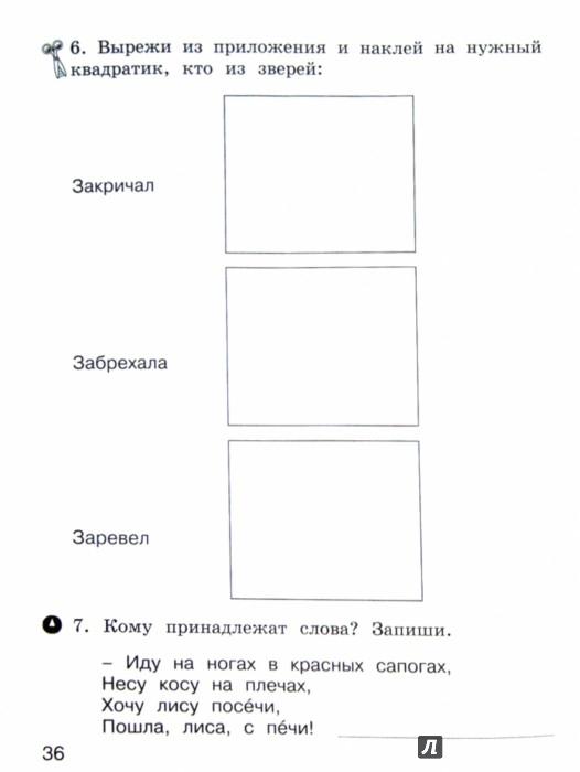 Иллюстрация 1 из 9 для Такие знакомые сказки. Рабочая тетрадь для 1 класса. ФГОС - Г. Козина | Лабиринт - книги. Источник: Лабиринт