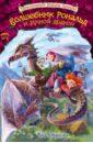 Умански Кай Волшебник Рональд и ручной дракон рональд митчелл жена за полкроны спектакль