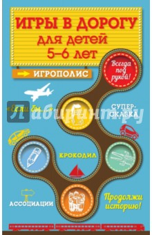 Купить Игры в дорогу для детей 5-6 лет, Эксмо-Пресс, Активные игры дома и на улице