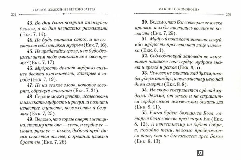 Иллюстрация 1 из 21 для Краткое изложение Ветхого Завета | Лабиринт - книги. Источник: Лабиринт