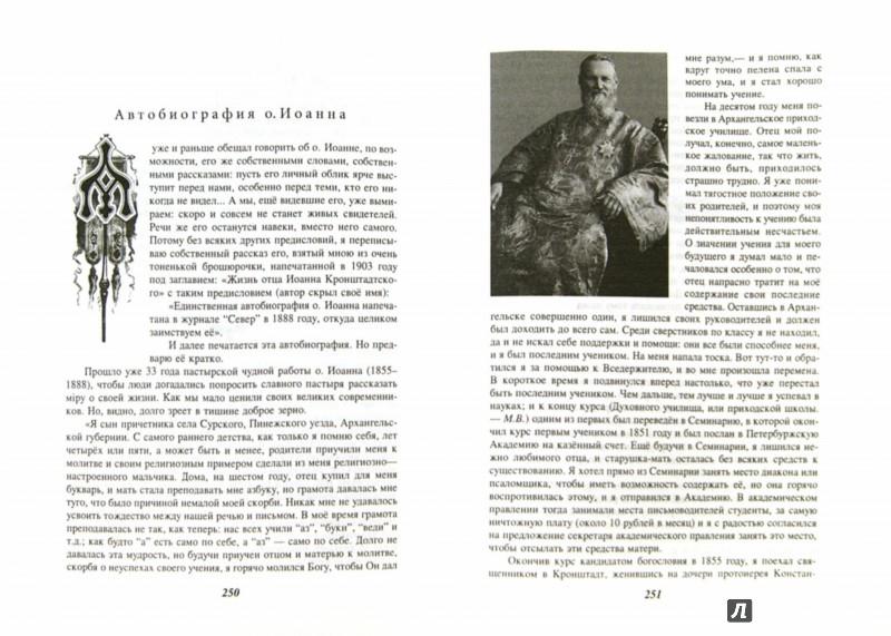 Иллюстрация 1 из 103 для Отец Иоанн Кронштадтский - Вениамин Митрополит | Лабиринт - книги. Источник: Лабиринт