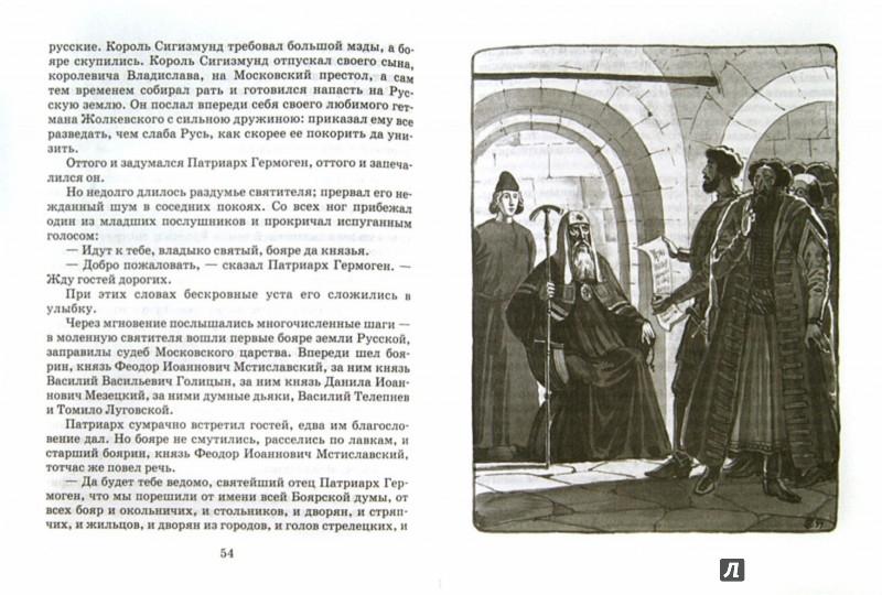 Иллюстрация 1 из 4 для Великий страдалец. Повесть о Патриархе Гермогене - В. Лебедев | Лабиринт - книги. Источник: Лабиринт
