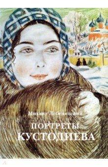 Портреты Кустодиева портреты книга третья дневники