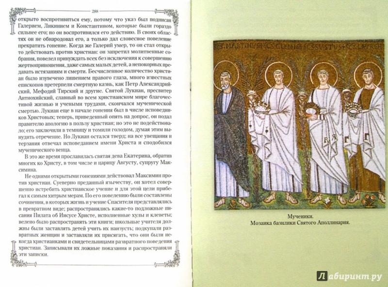 Иллюстрация 1 из 7 для История Церкви для детей - Александра Бахметева   Лабиринт - книги. Источник: Лабиринт