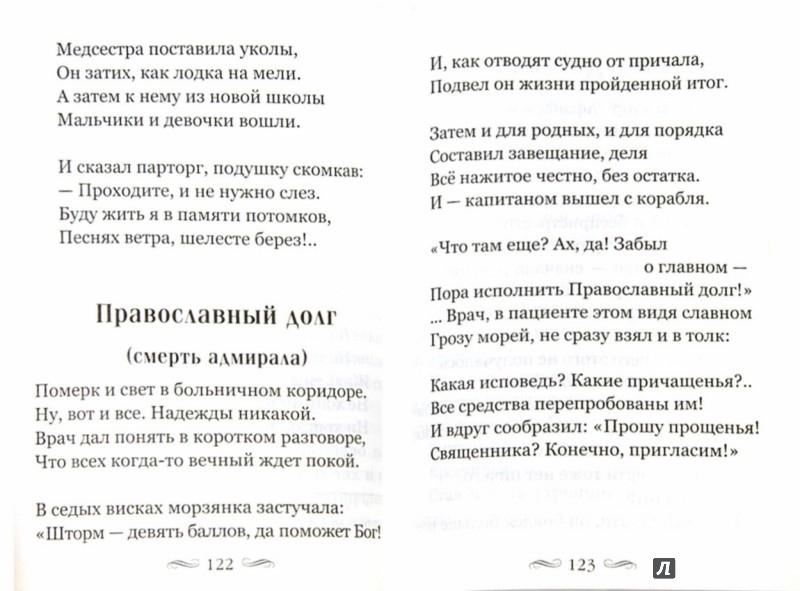 Иллюстрация 1 из 3 для Маленькие рассказы. Сегодня и вчера. Том 5 - Варнава Монах   Лабиринт - книги. Источник: Лабиринт
