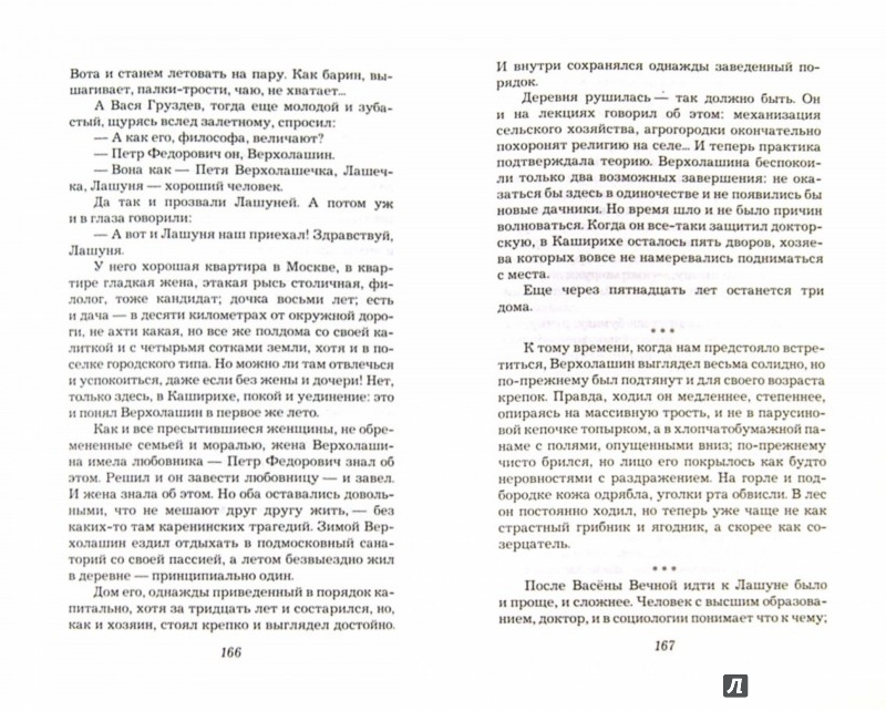 Иллюстрация 1 из 4 для Отец и Отчич - Борис Споров | Лабиринт - книги. Источник: Лабиринт