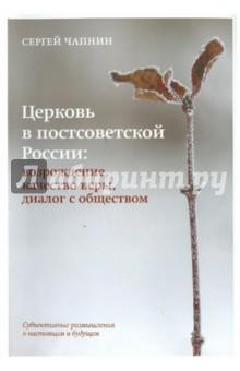 Церковь в постсоветской России. Возрождение, качество веры, диалог с обществом