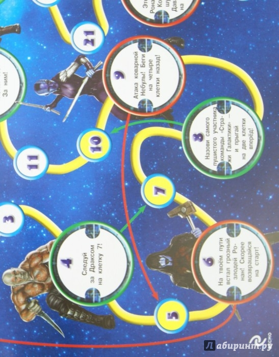 Иллюстрация 1 из 7 для Стражи Галактики. Книга подарков | Лабиринт - книги. Источник: Лабиринт