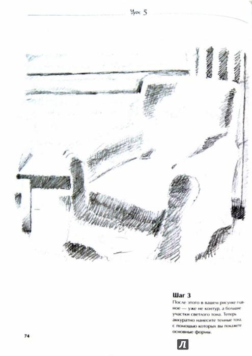 Иллюстрация 1 из 9 для Рисование для начинающих. Оттачиваем мастерство - Баррингтон Барбер | Лабиринт - книги. Источник: Лабиринт