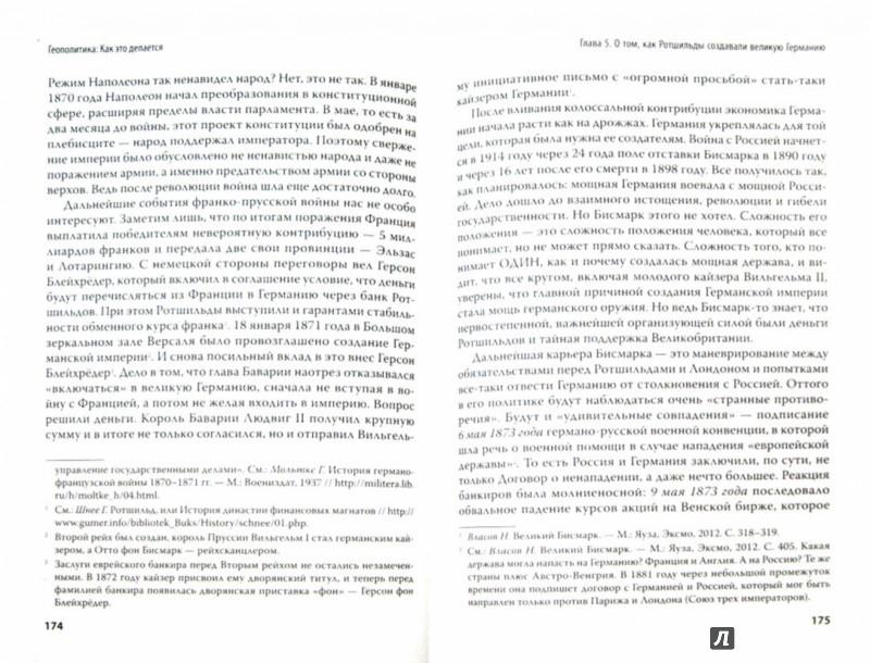 Иллюстрация 1 из 31 для Геополитика. Как это делается - Николай Стариков | Лабиринт - книги. Источник: Лабиринт