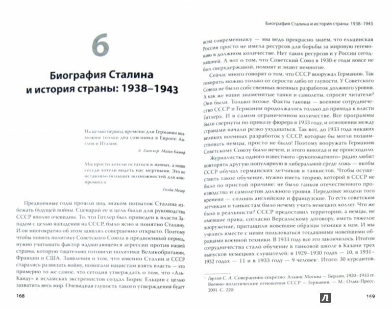 Иллюстрация 1 из 8 для Сталин. Вспоминаем вместе - Николай Стариков | Лабиринт - книги. Источник: Лабиринт