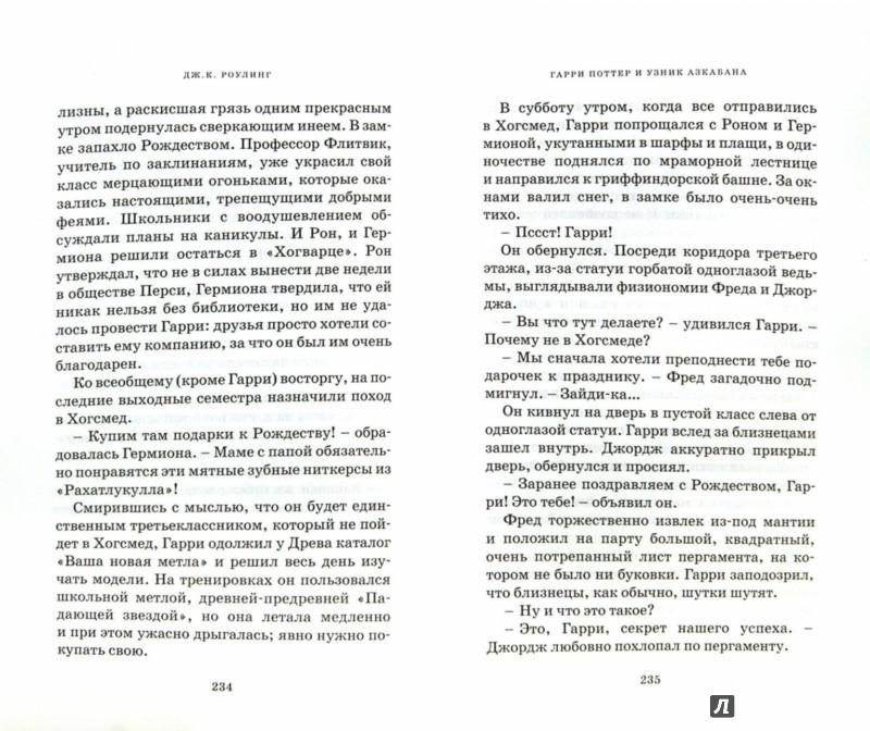 Иллюстрация 1 из 3 для Гарри Поттер и узник Азкабана - Джоан Роулинг | Лабиринт - книги. Источник: Лабиринт