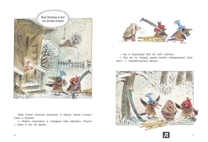 Иллюстрация 1 из 70 для Как Хрюша зиму зимовал - Валерий Горбачев   Лабиринт - книги. Источник: Лабиринт