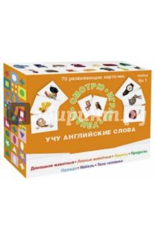 Набор карточек № 1 Учу английские слова (70 развивающих карточек)
