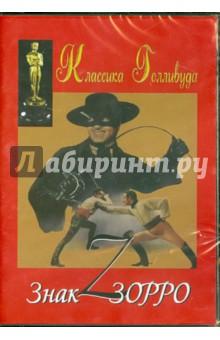 Знак Зорро (DVD) чиполлино заколдованный мальчик сборник мультфильмов 3 dvd полная реставрация звука и изображения