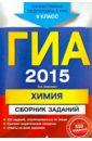 ГИА-2015. Химия. Сборник заданий. 9кл, Соколова Ирина Александровна