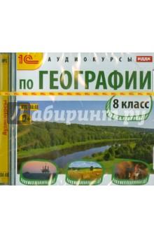 Аудиокурсы по географии. 8 класс (CDmp3) п с позубенков национальные отношения и государственное устройство россии