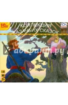 Коллекция казачьих сказок (CDmp3)