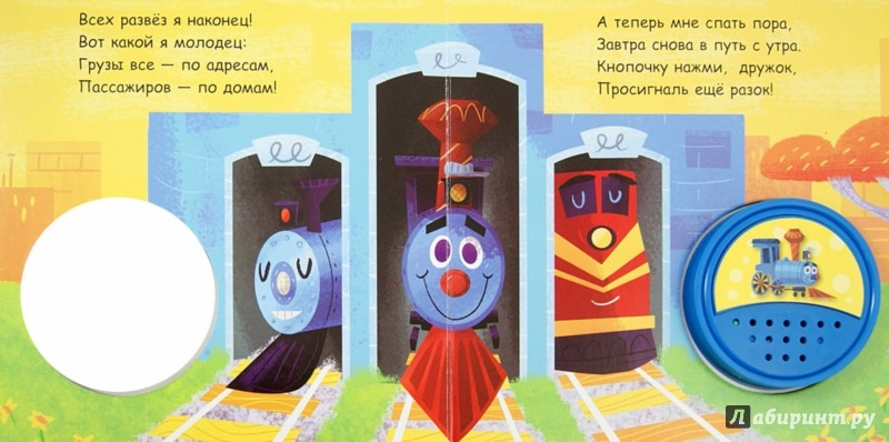 Иллюстрация 1 из 7 для Ту-ту-у! Паровозик - Наталья Анишина | Лабиринт - игрушки. Источник: Лабиринт