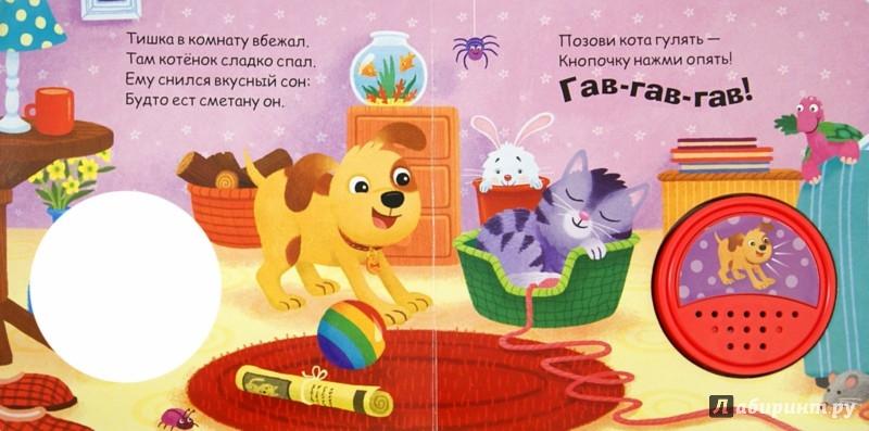 Иллюстрация 1 из 8 для Щенок Тишка - Владимир Благов | Лабиринт - игрушки. Источник: Лабиринт