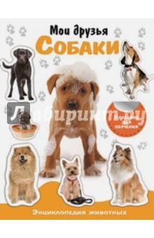 Мои друзья собаки. Энциклопедия животных с наклейками