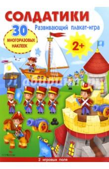 Развивающий плакат-игра Солдатики виктор точинов игра в солдатики