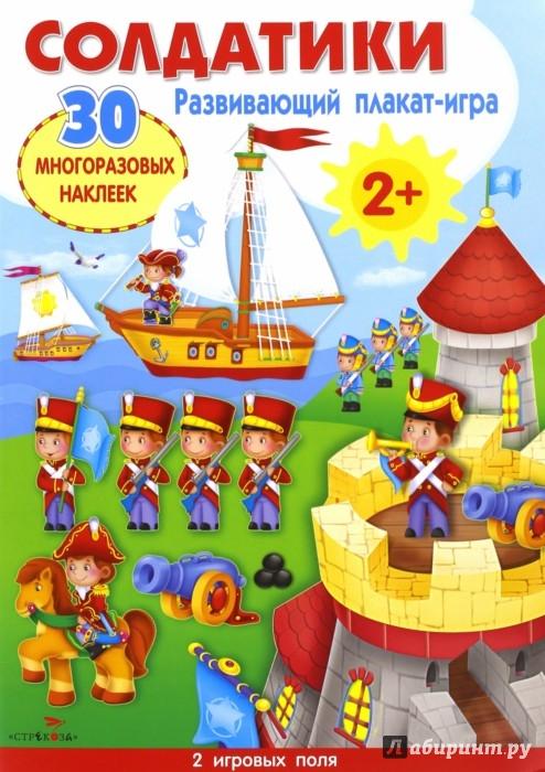 """Иллюстрация 1 из 13 для Развивающий плакат-игра """"Солдатики""""   Лабиринт - книги. Источник: Лабиринт"""