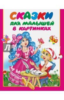 Купить Сказки для малышей в картинках, АСТ, Сказки и истории для малышей