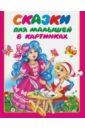 Фото - Сказки для малышей в картинках дмитриева в г книга сказок для мальчиков