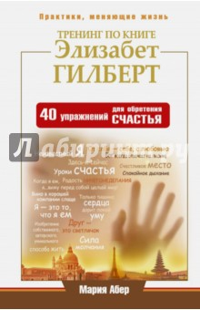 Тренинг по книге Элизабет Гилберт. 40 упражнений для обретения счастья