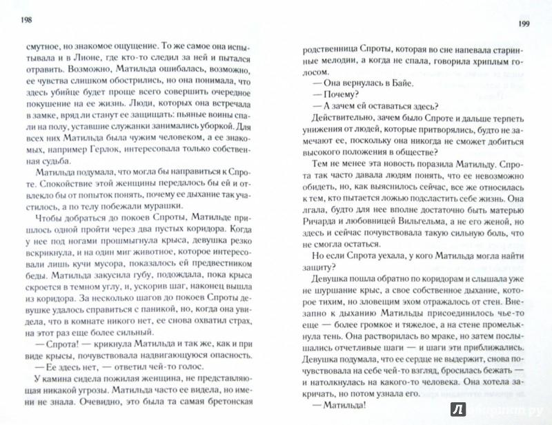 Иллюстрация 1 из 11 для Дитя огня - Юлия Крён   Лабиринт - книги. Источник: Лабиринт