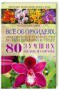 Кулльман Фолько Всё об орхидеях. Практическое руководство по выращиванию и уходу