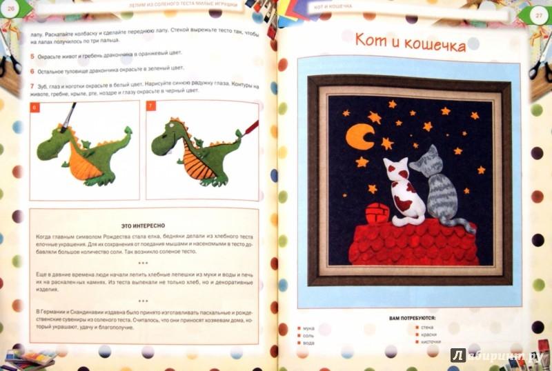 Иллюстрация 1 из 11 для Лепим из соленого теста милые игрушки - Диброва, Бедина   Лабиринт - книги. Источник: Лабиринт