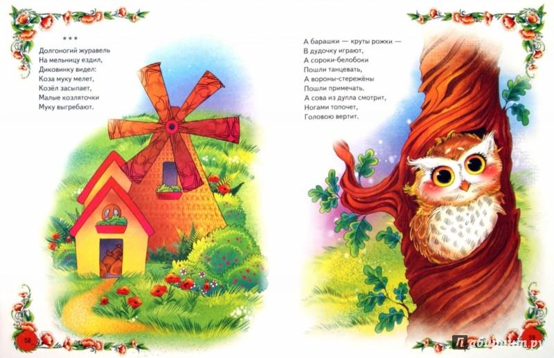 Иллюстрация 1 из 11 для Чудо-книга. Ясные и теплые стишки и сказки, песенки, прибаутки, потешки | Лабиринт - книги. Источник: Лабиринт