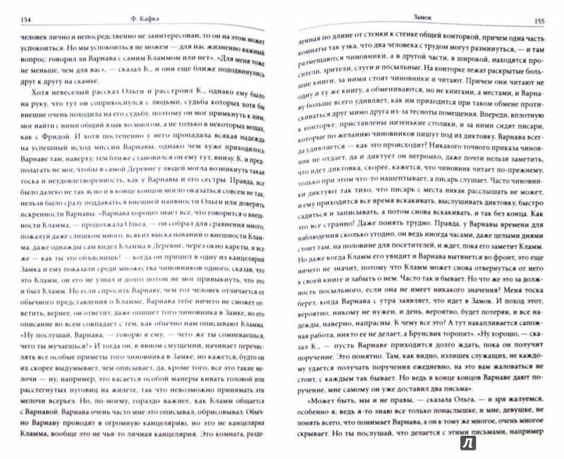 Иллюстрация 1 из 9 для Замок - Франц Кафка | Лабиринт - книги. Источник: Лабиринт