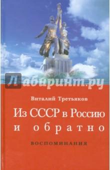 Из СССР в Россию и обратно. Книга 1. Детство и отрочество. Ч. 1.Большая Коммунистическая (1953-1964)