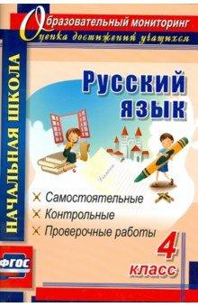 Русский язык. 4 класс. Самостоятельные, контрольные, проверочные работы. ФГОС
