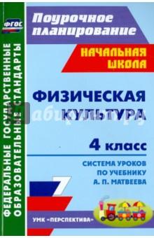 Физическая культура. 4 класс. Система уроков по учебнику А.П.Матвеева